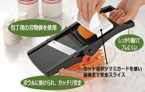 野菜スライサー