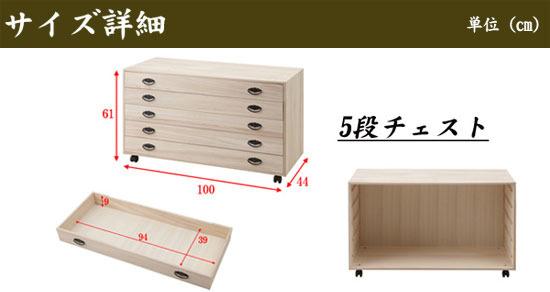 桐チェスト 5段サイズ