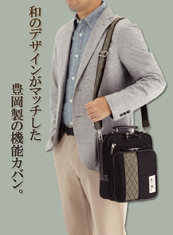 豊岡製バッグ
