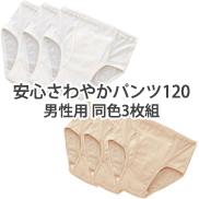 尿失禁パンツ