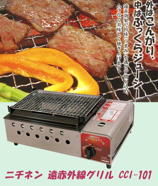 焼き肉焼き機