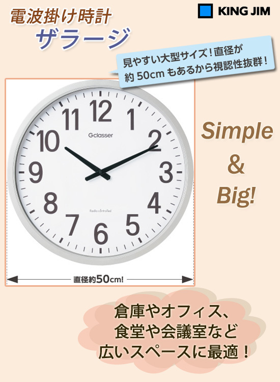 キングジム掛け時計