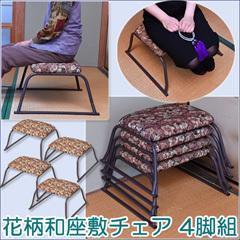 4脚組み和座敷チェア
