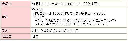 シェイプスーツ CUBEの商品詳細