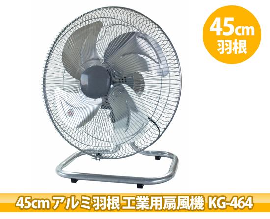 業務用大型扇風機