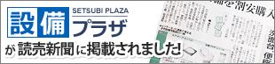 設備プラザが読売新聞に掲載されました。