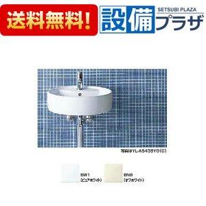【ネット限定】 【全品送料無料!】▲[YL-A543TC(C)]INAX/LIXIL サティス洗面器 壁付式 壁給水・壁排水(Pトラップ)(旧型番:GL-A543TC(C)) 取付工事見積無料!!, 防水防ダニ寝具専門店しろくまケア:dde99cac --- gardareview.ie