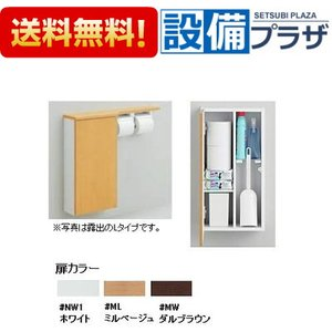【70%OFF】 【全品送料無料!】∞[UYC02 RS]TOTO フロア収納キャビネット ワイドタイプ(680mm定寸) RS]TOTO 露出タイプ 右タイプ(旧品番:UYC02 R) 取付工事見積無料!!, たまごの絵webshop:a8fe0537 --- rise-of-the-knights.de