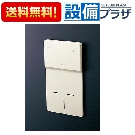 アダプタ組品 TOTO 【全品送料無料!】 [TCA295]