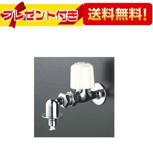 【全品送料無料!】【プレゼント付き】[K131Y]KVK 栓金具  洗濯機用水栓 (逆止弁付) ケーブイケー