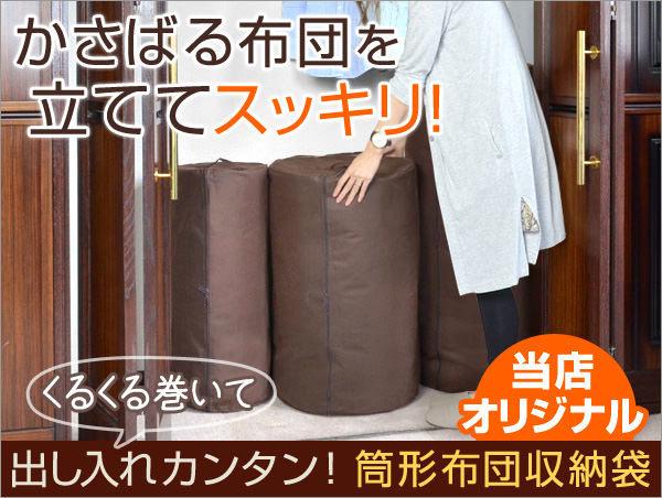 円筒形布団収納袋