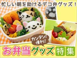 お弁当グッズ特集
