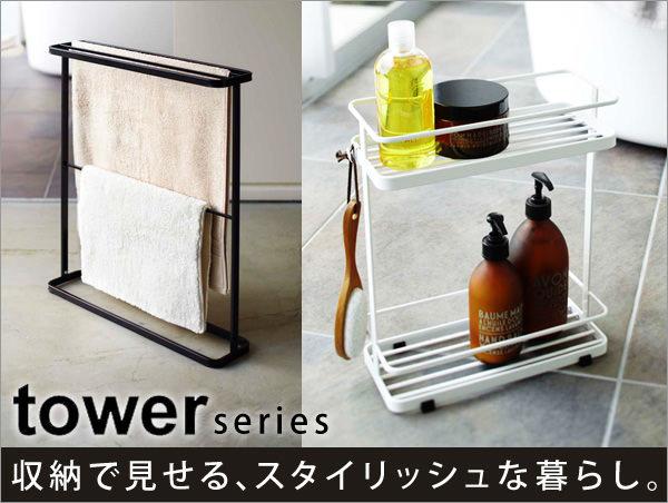tower バス・洗面用