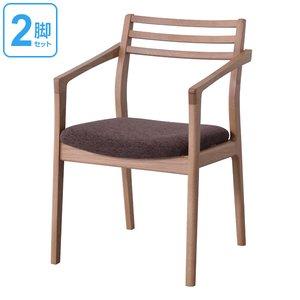 大人女性の アームチェア 2脚セット ナチュラル ダイニングチェアー 天然木 オーク 日本製 座面高43cm チェア ( 国産 送料無料 ダイニングチェア 椅子 完成品 イス いす チェアー チェア 食卓椅子 天然木 オーク ナチュラル シンプル 日本製 国産 ) 日本製のシンプルなオークのアームチェア, リサイクルショップエコスター:508a1018 --- parker.com.vn