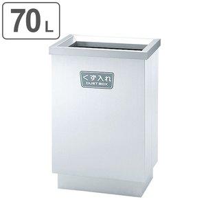 【爆買い!】 ゴミ箱 ごみ オープンタイプ D330タイプ 送料無料 オープントラッシュ OSE-Z-52 ステンレス ( 送料無料 ( 業務用 ごみ箱 ダストボックス ダストBOX 分別 ごみ ゴミ ) ゴミの投入口が大きく開き、ゴミをまとめて捨てやすいゴミ箱, 神戸開花亭:8766c011 --- vouchercar.com