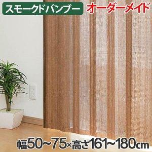 【お買い得!】 竹 カーテン スモークドバンブー サイズオーダー 幅50~75×高さ161~180 B-906 ( 送料無料 バンブーカーテン 目隠し 間仕切り バンブー カーテン シェード 日よけ すだれ 仕切り 天然素材 おしゃれ オーダーメイド 日除け ), SUPER FOODS JAPAN 916a5df3