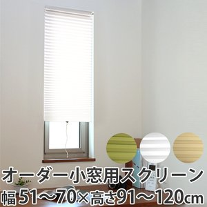 【今日の超目玉】 断熱スクリーン サイズオーダー オーダー 幅51~70×高さ91~120cm 小窓 小窓用断熱スクリーン ハニカムシェード 突っ張り棒付き ( 送料無料 つっぱり棒 小窓 カーテン シェード オーダーカーテン オーダー 小窓カーテン 小窓シェード 小窓用 つっぱり棒 ) つっぱり棒で簡単取付け!小窓に合わせてサイズオーダーできます, アクアトレンディ:32839da5 --- genealogie-pflueger.de