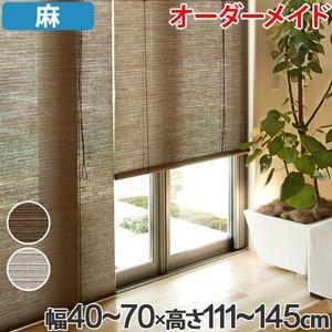 名作 ロールスクリーン 麻 サイズオーダー 間仕切り 幅40~70×高さ111~145 luce ロールアップスクリーン ルーチェ ( 窓 送料無料 送料無料 ロールカーテン すだれ 簾 間仕切り オーダーメイド 日除け 日よけ 仕切り 目隠し オーダー ロールアップ 窓 まど ) 透けにくくお部屋を上質なプライベート空間に, キープイット:74e7889f --- abizad.eu.org