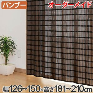 【国産】 竹 カーテン サイズオーダー B-1520 スクエア 幅126~150×高さ181~210 シェード B-1520 ( 送料無料 日よけ バンブーカーテン 目隠し 間仕切り バンブー カーテン シェード 日よけ すだれ 仕切り 天然素材 おしゃれ 和室 洋室 ) 素材感・立体感のあるスタイリッシュなバンブーカーテン, 金物ショップ 水谷:ee54dafd --- hundeteamschule-shop.de