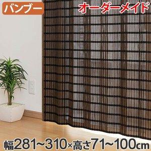 偉大な 竹 カーテン サイズオーダー B-1520 スクエア スクエア 幅281~310×高さ71~100 ( 送料無料 日よけ おしゃれ バンブーカーテン 目隠し 間仕切り バンブー カーテン シェード 日よけ すだれ 仕切り 天然素材 おしゃれ 和室 洋室 ) 素材感・立体感のあるスタイリッシュなバンブーカーテン, 知名町:4cc4d2b2 --- hundeteamschule-shop.de