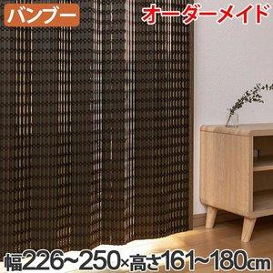 最初の  竹 カーテン サイズオーダー B-1540 ニュアンス 幅226~250×高さ161~180 ( 送料無料 バンブーカーテン 目隠し 間仕切り バンブー カーテン シェード 日よけ すだれ 仕切り 天然素材 おしゃれ 和室 洋室 ), 東成なまこや f1ed8aba