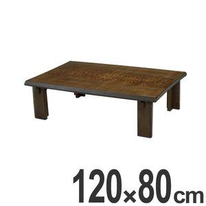 贅沢品 座卓 つくえ ソルト ダイニング 幅120cm ( 送料無料 送料無料 テーブル センターテーブル リビングテーブル 座たく ちゃぶ台 リビング ダイニング ダイニングテーブル 机 つくえ 天然木 ) 日本家屋の柱を思わせる脚が特徴的な座卓, 花と観葉植物のChouchou,te:06bea802 --- dpu.kalbarprov.go.id