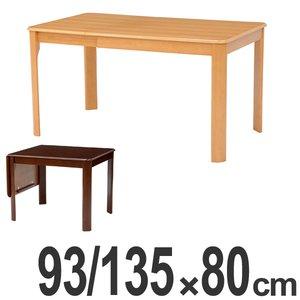 【おすすめ】 ■在庫限り・入荷なし■ テーブル ダイニングテーブル 木製エクステンションテーブル 伸長テーブル 幅93、135cm ( ( 送料無料 食卓テーブル リビングテーブル ダイニング 食卓 食卓テーブル バタフライテーブル バタフライ式テーブル 伸長テーブル エクステンション ) 天板の大きさを変えられるダイニングテーブル, ワールドクロス:0cdfc8d9 --- pyme.pe