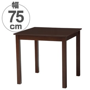 激安正規  ダイニングテーブル 正方形 木製 75cm角 ( 送料無料 テーブル 食卓テーブル 机 ダイニング つくえ カフェテーブル 食卓 食事 2人用 2人掛け コンパクト ), ゴルフプラザセブンツー aacb0295