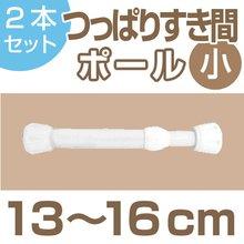 つっぱり棒 突ぱりすき間ポール 小 13~16cm 2本セット