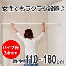 突っ張り棒 取付幅:110~180cm M 簡単設置 極太ポール