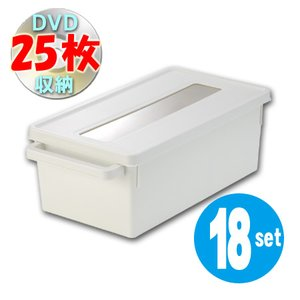 激安 メディアコンテナ DVD収納ケース ホワイト 18個セット ( DVD 収納 送料無料 プラスチック フタ付き 積み重ね 収納ボックス ), セルフメイド 3d124871