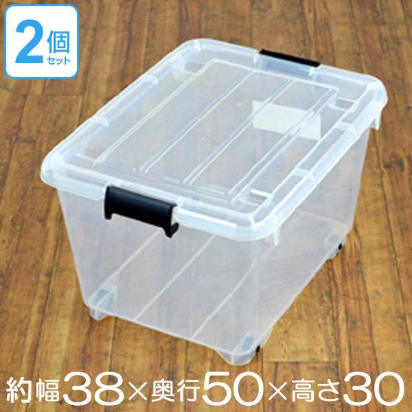 衣装ケース クローゼット収納 コロ付き 幅38.5×奥行50×高さ30cm 深型 フタ付き 2個セット
