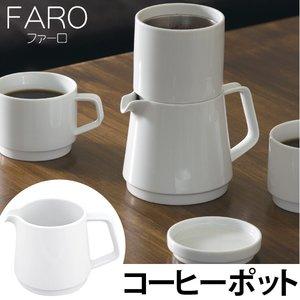 キントー KINTO  コーヒーポット FARO  430ml  磁器製(コーヒーサーバー食洗機対応コーヒーウェアキッチン用品キッチンウェアキッチン雑貨コーヒー