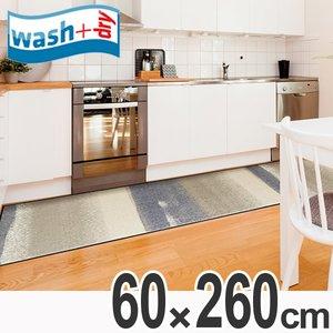 最適な材料 キッチンマット 室内 wash+dry 滑り止め ウォッシュアンドドライ Medley beige 60×260cm 台所マット ( 送料無料 洗える ウォッシャブル 台所マット キッチン すべり止め 滑り止め 室内 屋外 兼用 ) シンプルで美しく、洗えるお洒落なデザインマット♪, 福富町:b7b138a3 --- dominicmcgorian.com