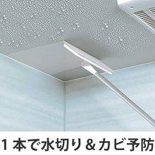 激落ちくん カビ予防 天井・壁ワイパー