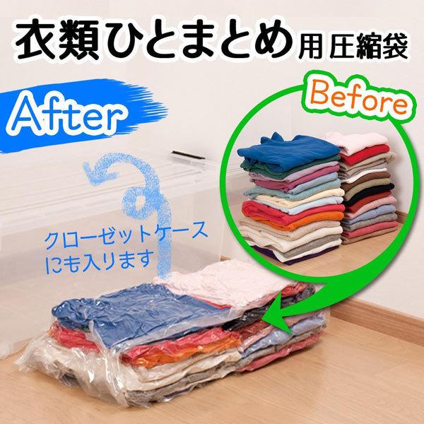 衣類圧縮袋 衣類ひとまとめ用 圧縮袋 マチ付き 2枚入 自動ロック式