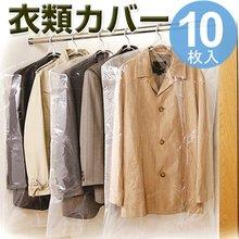 衣類カバー スーツ・ジャケット用 10枚入り