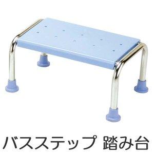 上質で快適 ステンレス浴槽台 20cm ライトブルー ( 送料無料 シャワーステップ 福祉 介護 浴用ステップ 浴槽内椅子 ステップ ), VEROMAN 572f8766