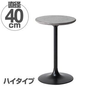 優れた品質 サイドテーブル 円形 ハイタイプ モルタル仕上 LIETO 直径40cm ( 送料無料 テーブル ハイテーブル 机 開梱設置 開梱設置無料 カフェテーブル リビングテーブル つくえ コーヒーテーブル ミニテーブル 丸 コンクリート ), Bappo バッポ 3e72d077