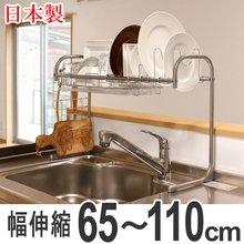 水切りラック ステンレス シンク上水切りラック 伸縮式 幅65~110cm