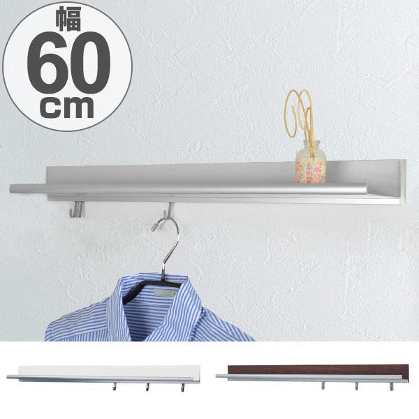 ラインシェルフ 飾り棚 フック付 幅60cm ディスプレイ棚