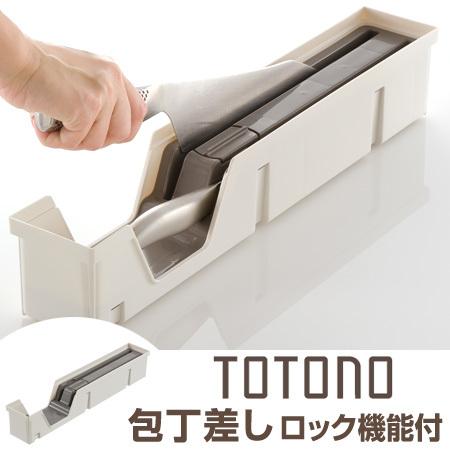 キッチン収納ケース 包丁ケース システムキッチン 引き出し用 トトノ ロック機能付