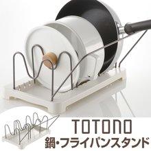 鍋・フライパンスタンド システムキッチン 引き出し用 トトノ