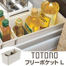 キッチン収納ケース フリーポケット L システムキッチン 引き出し用 トトノ 縦置き横置き