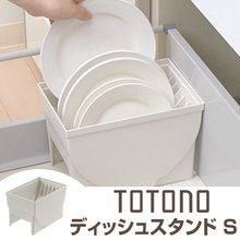 キッチン収納ケース ディッシュスタンド S システムキッチン 引き出し用 トトノ