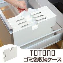 キッチン収納ケース ゴミ袋収納ケース システムキッチン 引き出し用 トトノ