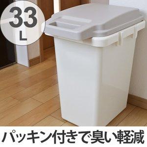 ゴミ箱 ワンハンドパッキンペール ふた付き 33L