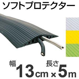超人気の 配線プロテクター 直径15ミリ以下用 ソフトプロテクター 屋内配線 13cm幅×5m ( 安全用品 送料無料 安全用品 屋内配線 保護カバー 保護カバー ) あらゆる床面での屋内・外配線の保護に最適。 安全用品 屋内配線 保護カバー, 志雄町:541941fe --- extremeti.com