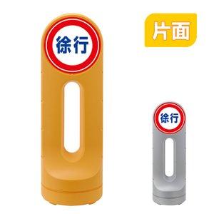 スタンドサイン 「徐行」 片面表示 高さ125cm ポリタンク式 ( 送料無料 標識 案内板 立て看板 )