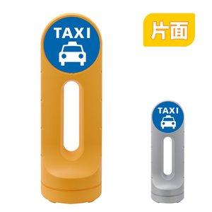 スタンドサイン 「TAXI」 片面表示 高さ125cm ポリタンク式 ( 送料無料 タクシー 標識 案内板 立て看板 )